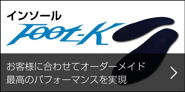 インソール Foot-K