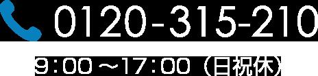 0120-315-210